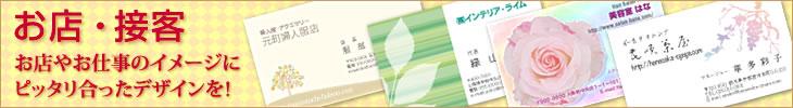 デザイン名刺 お店・接客イメージ
