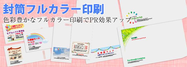 封筒フルカラー印刷イメージ