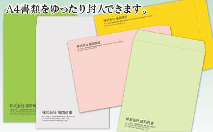 角2封筒名入れ印刷イメージ