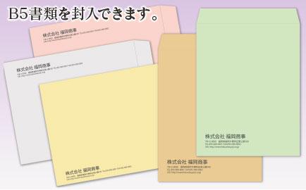 角3封筒名入れ印刷イメージ