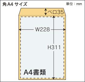 角A4形封筒サイズ図