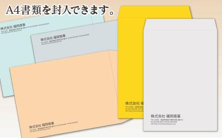 角A4封筒名入れ印刷イメージ