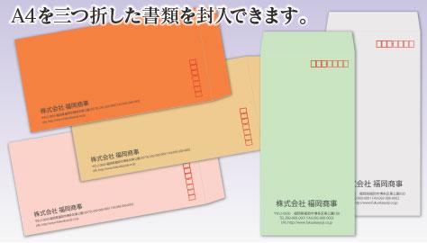 長3封筒名入れ印刷イメージ