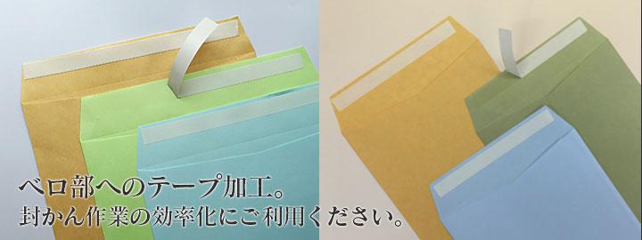封筒テープ加工イメージ